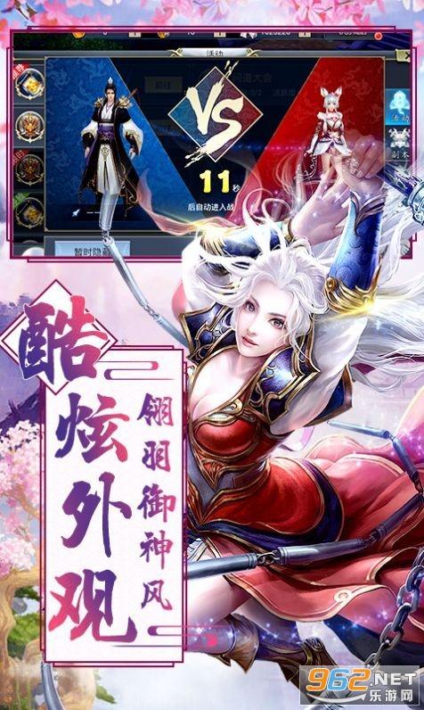 妄想山海剑官方版