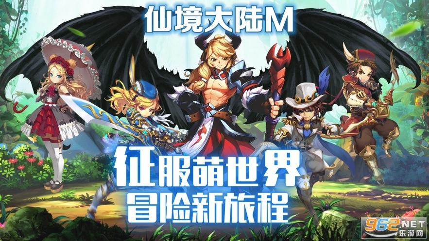 仙境大陆M游戏