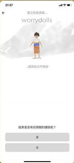 worrydolls中文版安卓