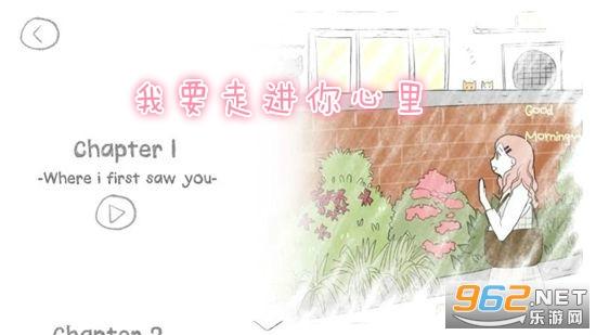 我要走进你心里中文版