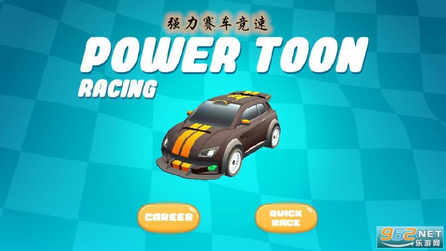 强力赛车竞速破解版