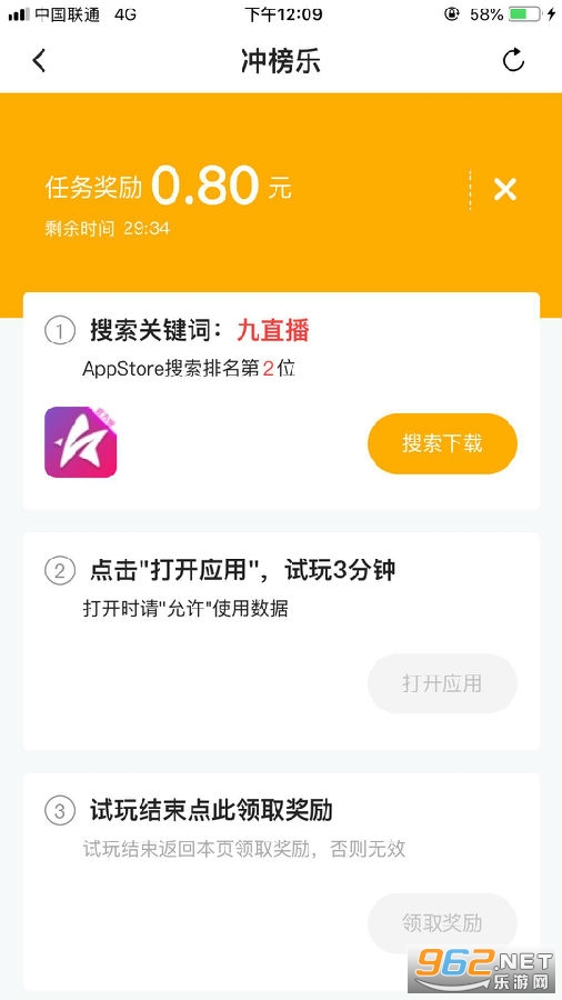 冲榜乐试玩赚钱app