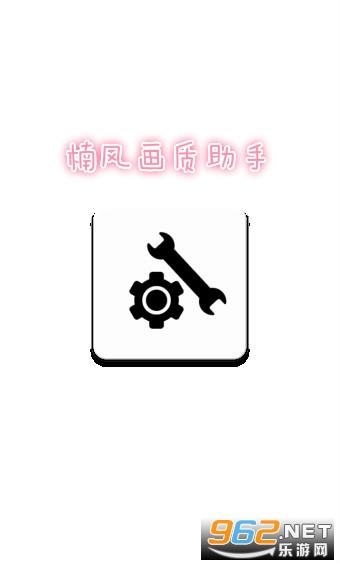 楠风画质助手1.1