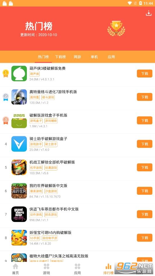 958游戏v2.1.5 手机版截图1
