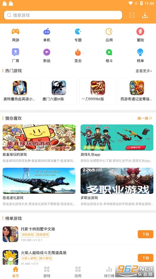958游戏v2.1.5 手机版截图3