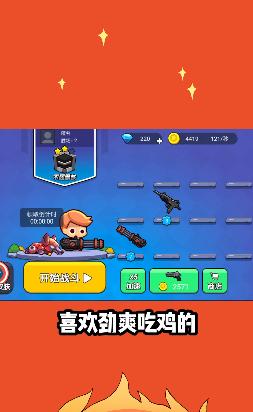火扑小游戏赚钱版v1.0 免费版截图2