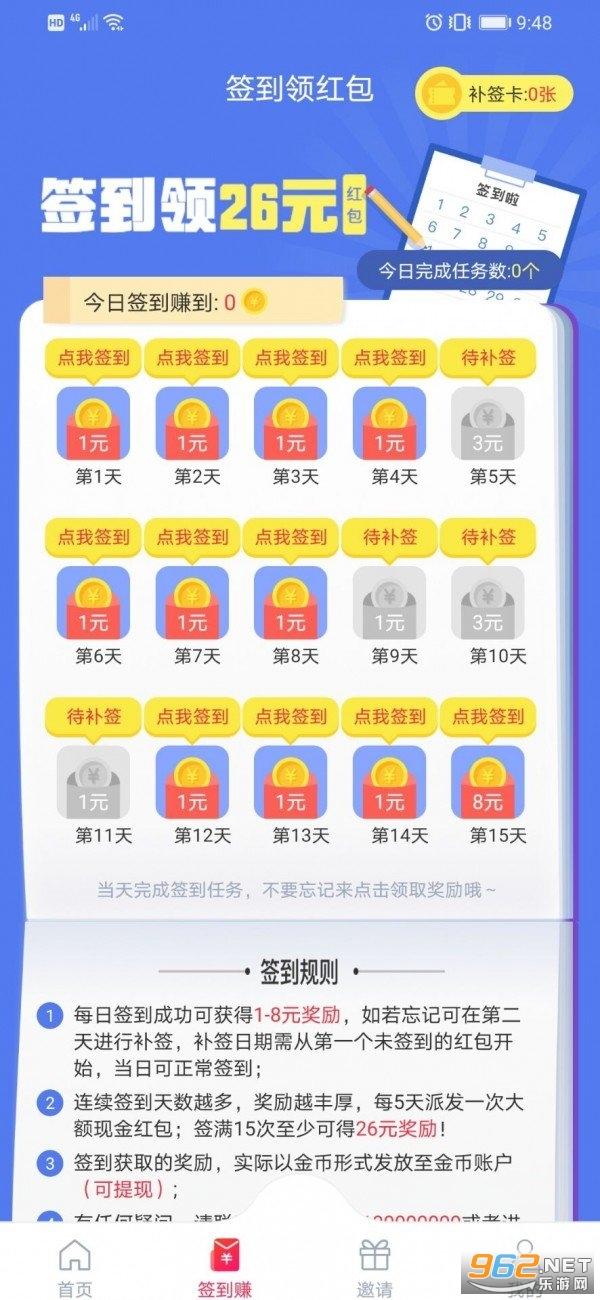 麒麟趣玩app能赚钱截图3