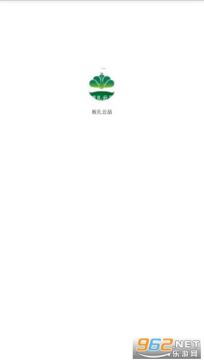 板扎云品(�r副�a品口碑社交�商平�_)v0.3.3 安卓版截�D2