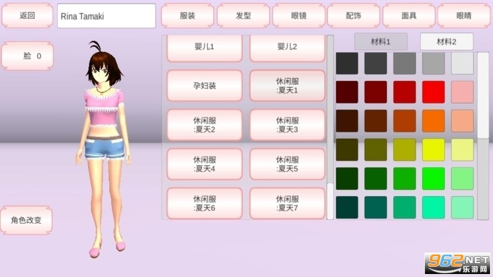 樱花校园模拟器季节版v1.037.01 追风汉化截图3