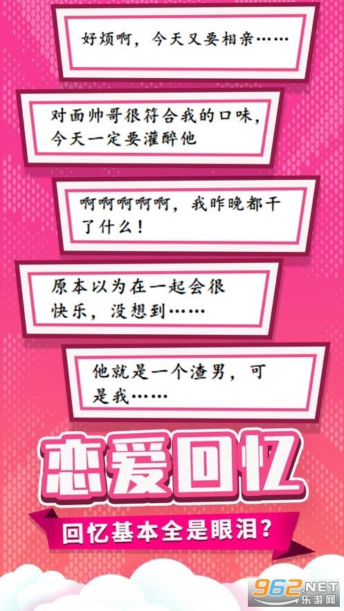 董小姐的十段恋爱游戏v1.0 官方版截图1