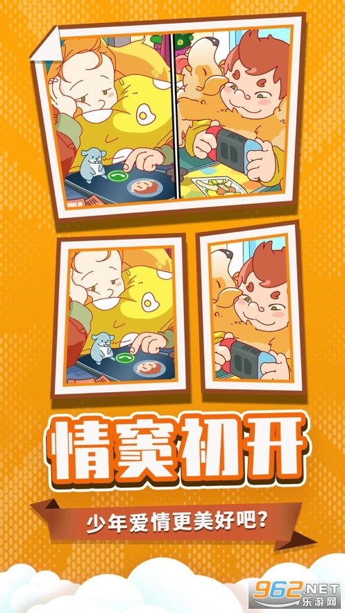 董小姐的十段恋爱游戏v1.0 官方版截图2