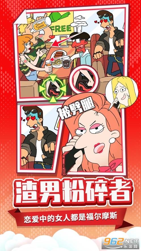 董小姐的十段恋爱游戏v1.0 官方版截图3