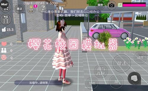 樱花校园模拟器轮椅版_最新版_中文版_更新版_乐游网