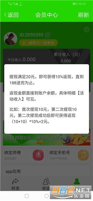 羚羊资讯App红包版截图0