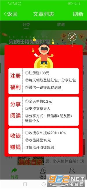 羚羊资讯App红包版截图1