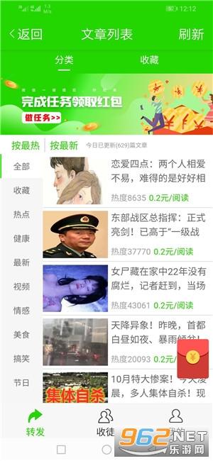 羚羊资讯App红包版截图2