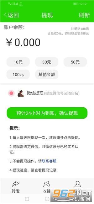 羚羊资讯App红包版截图3
