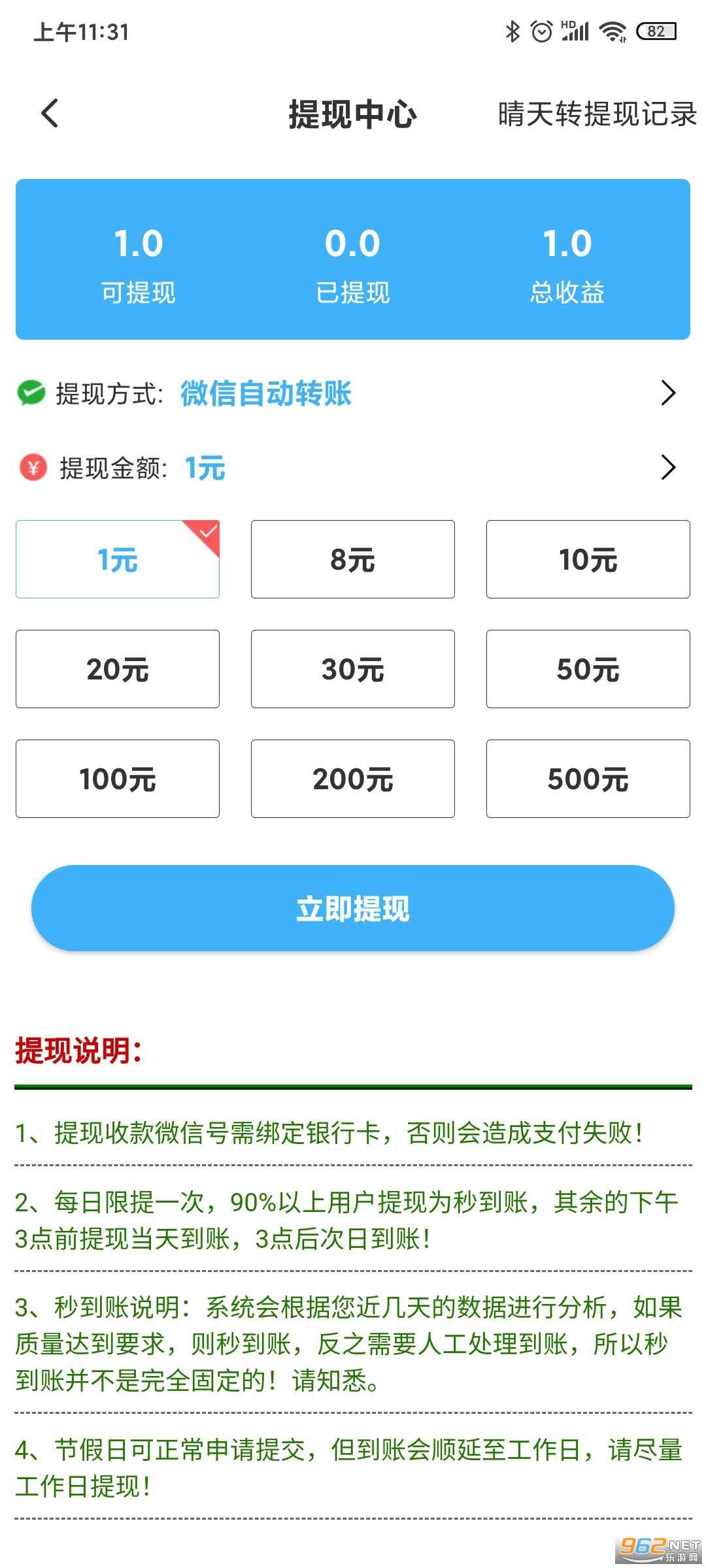 晴天转app赚钱版红包版截图2