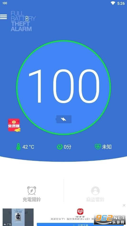 手机充满电提示音软件v1.0 最新版截图0