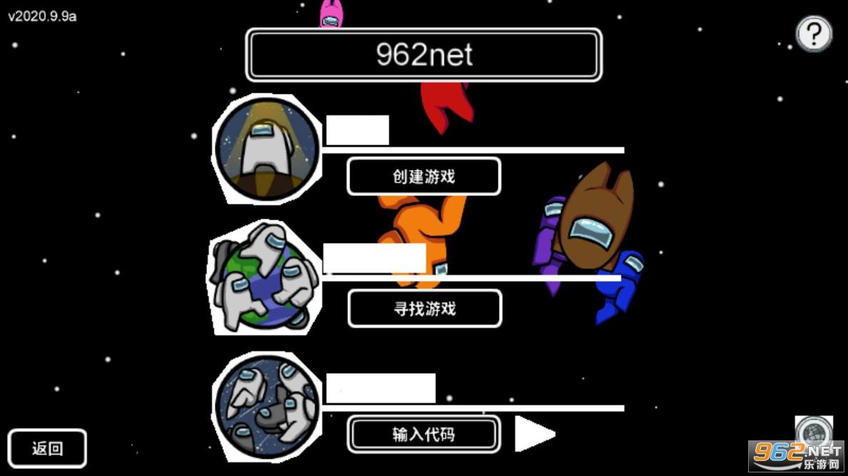 在我们之间(Among Us)游戏中文版v2020.9.9最新版截图1