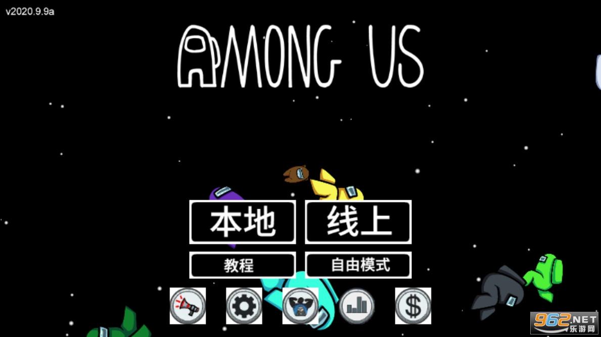 在我们之间(Among Us)游戏中文版v2020.9.9最新版截图2