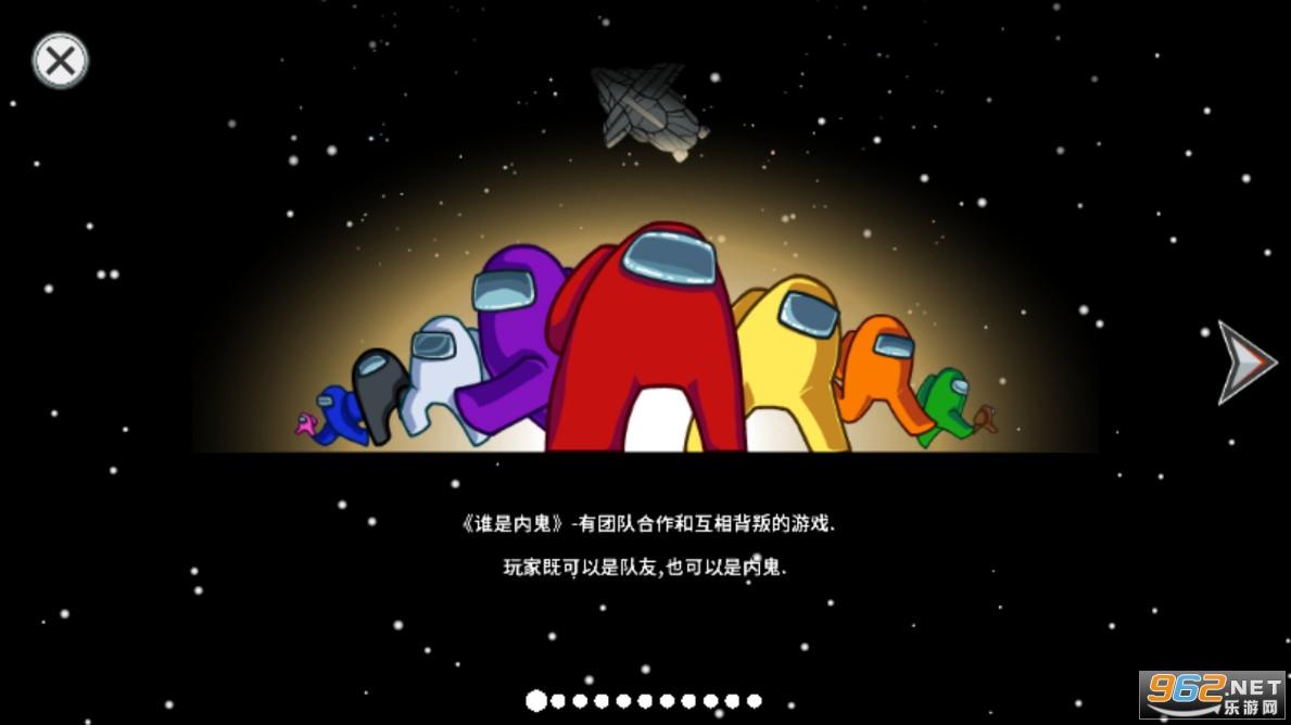 在我们之间(Among Us)游戏中文版v2020.9.9最新版截图3
