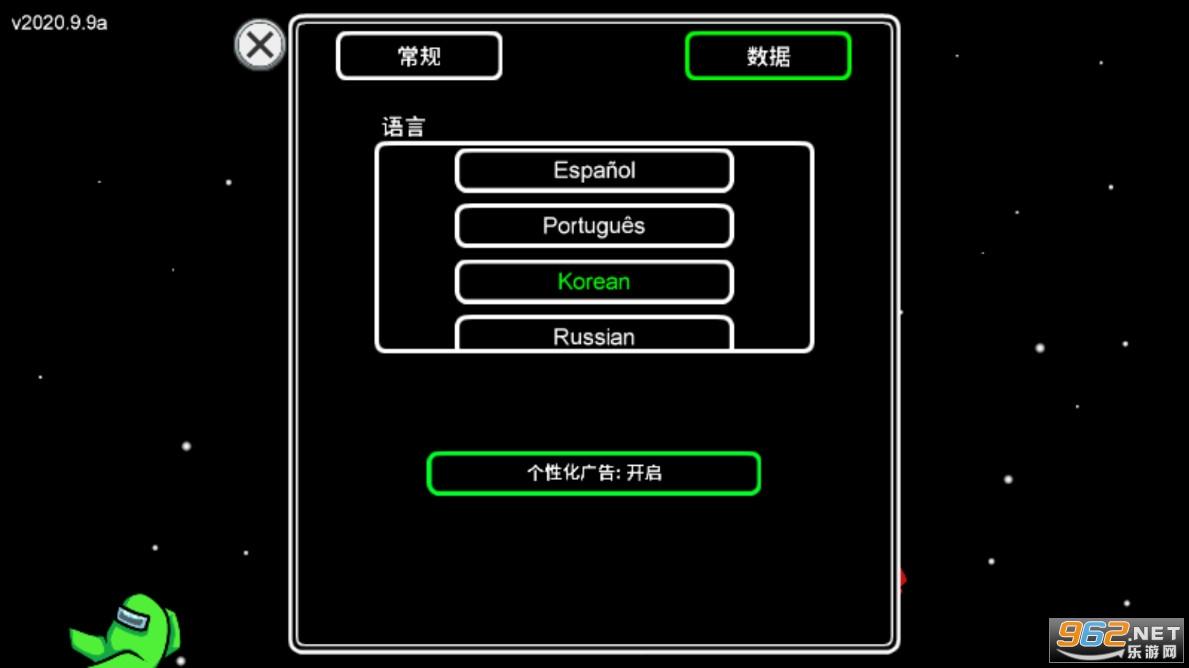 在我们之间(Among Us)游戏中文版v2020.9.9最新版截图4