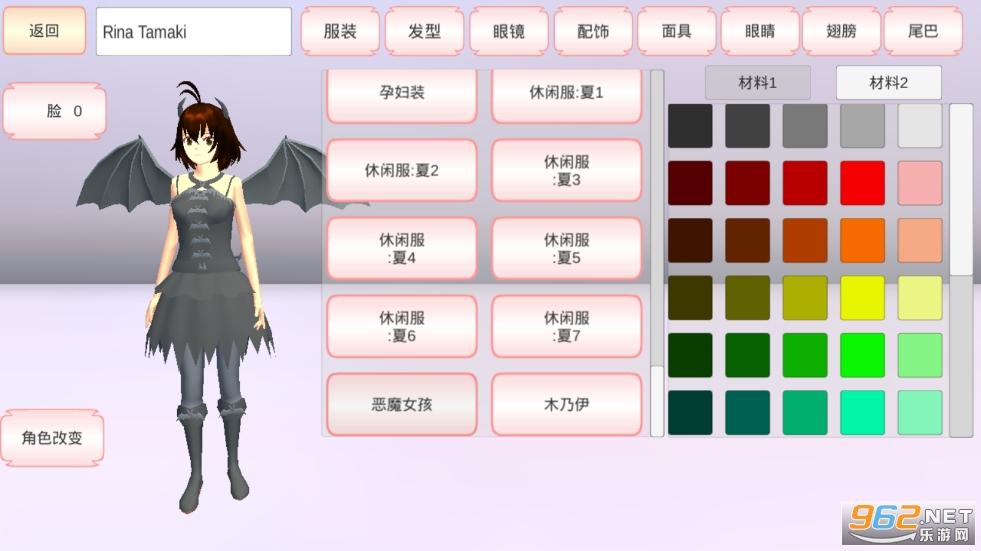 樱花校园模拟器1.037.01万圣节版本追风汉化截图3
