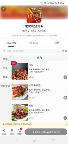 跑购快app帮买帮送v1.0 安卓版截图1