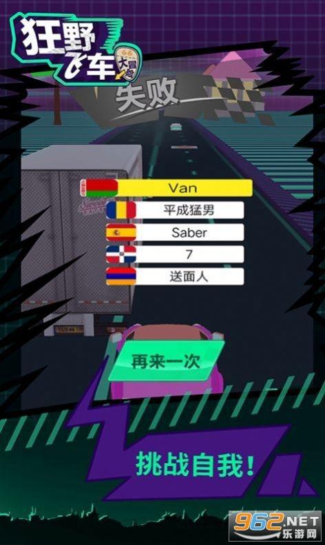 狂野碰撞飞车小游戏无限钞票版截图0