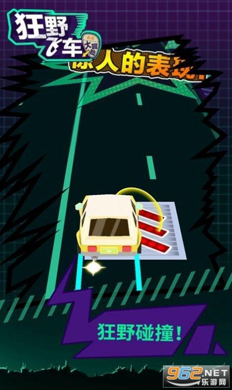 狂野碰撞飞车小游戏无限钞票版截图1