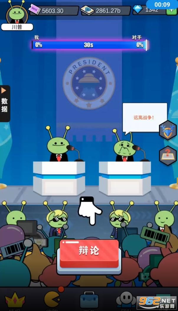 宇宙大总统小游戏最新版截图2