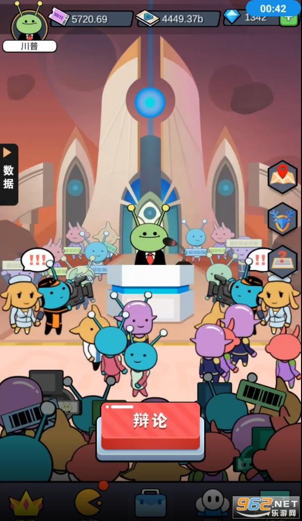 宇宙大总统小游戏最新版截图4