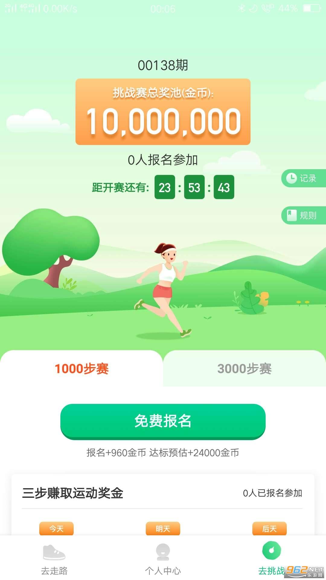 走路赚钱旺赚钱app分红版截图1