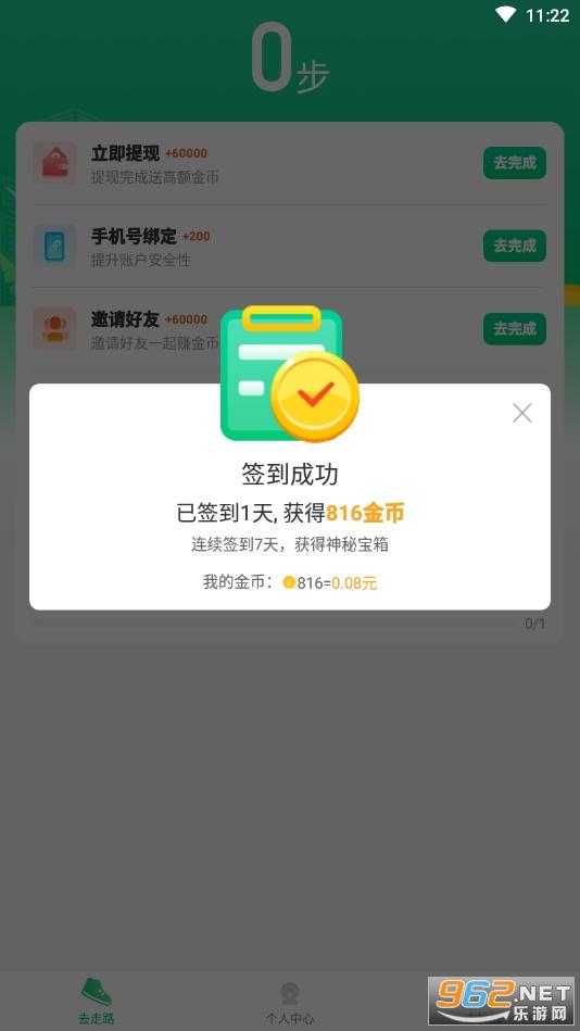 走路赚钱旺赚钱app分红版截图3