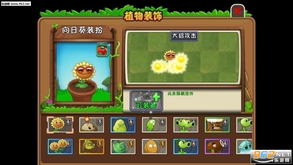 全解锁植物0阳光破解版植物大战僵尸2截图4