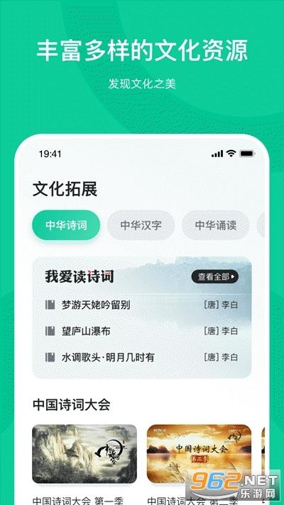 知学中文老师appv1.0.1 安卓版截图0