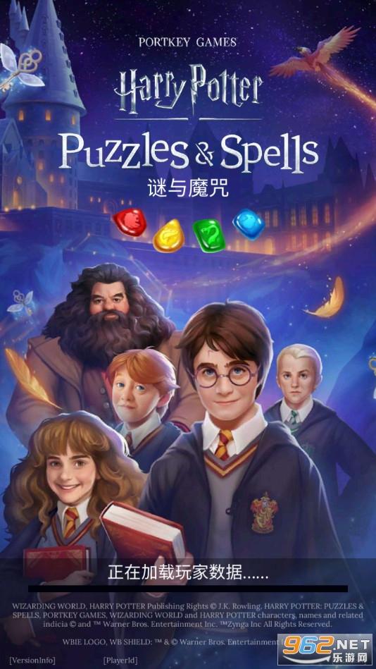 哈利波特谜与魔咒最新版v21.4.537 安卓版截图4
