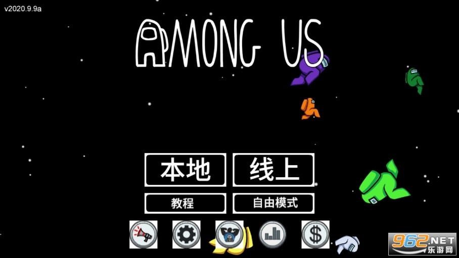 太空狼人杀中文版v2020.11.17 手机版截图3