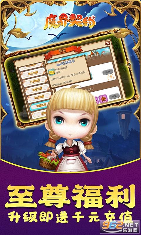 魔界契约OL千元充值卡版v1.0 送充版截图0