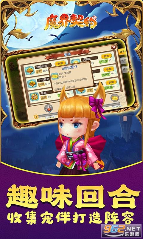 魔界契约OL千元充值卡版v1.0 送充版截图2