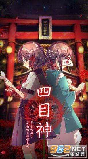 四目神再会中文版汉化版截图2