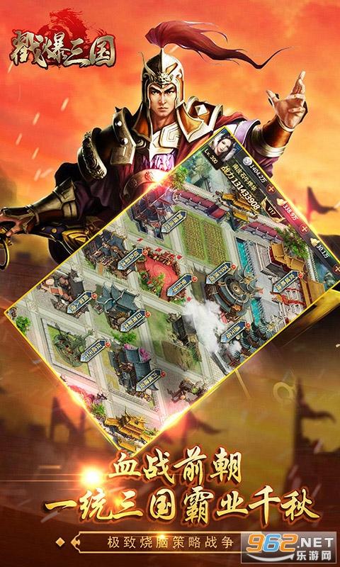 萌将争锋游戏v1.0 福利版截图4