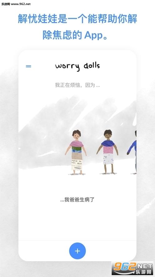 worrydolls中文版安卓汉化版截图0