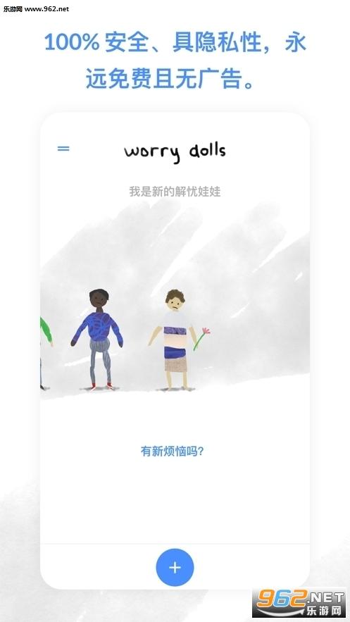 worrydolls中文版安卓汉化版截图3