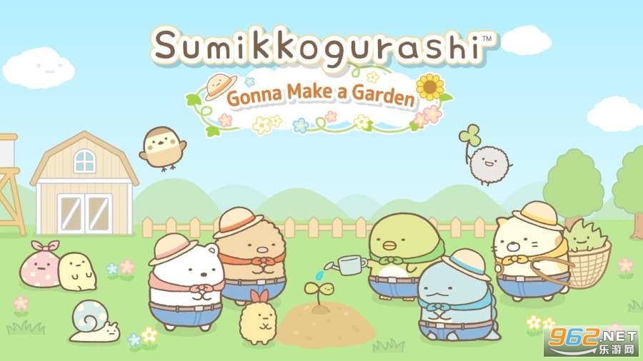 角落萌宠农场SumikkogurashiFarmv1.0.3安卓版截图4