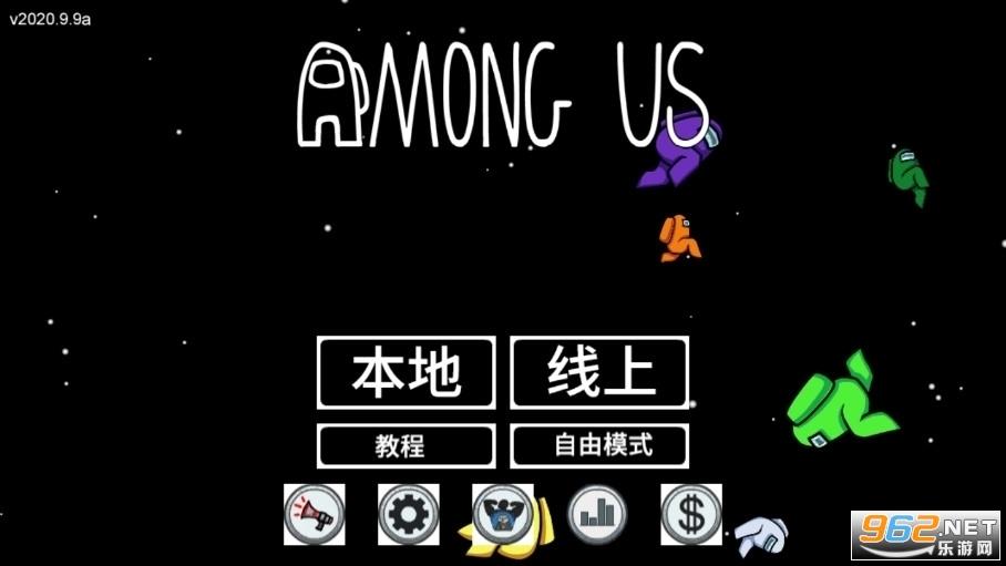 太空狼人手机游戏v2020.9.9 中文版截图0