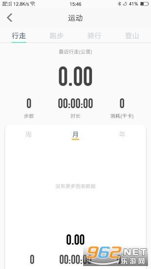 斗米运动appv2.0 安卓版截图1