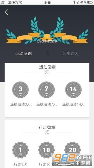 斗米运动appv2.0 安卓版截图0