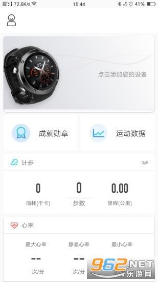 斗米运动appv2.0 安卓版截图2